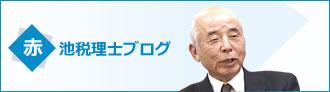 赤池税理士ブログ
