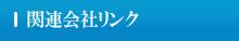 関連会社リンク