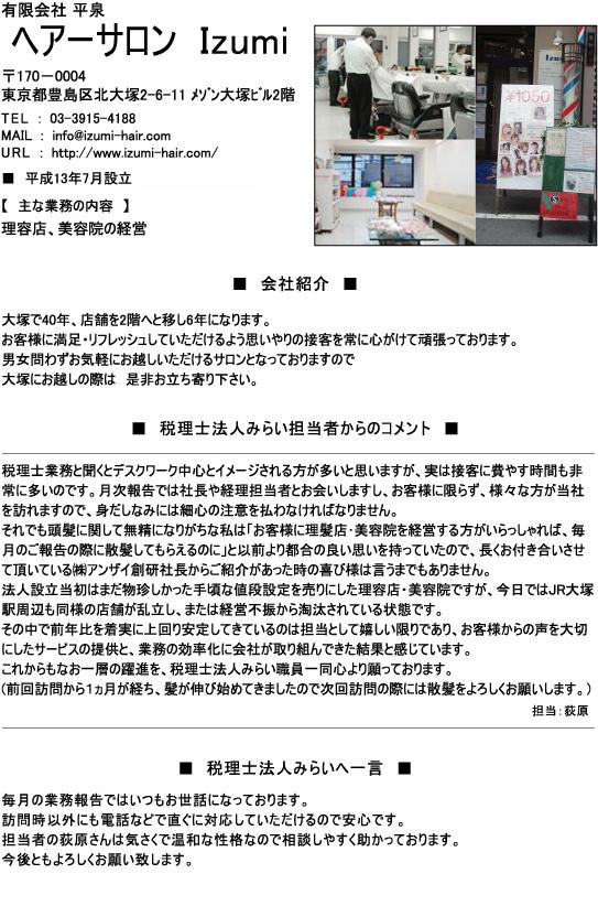 hiraizumi_h