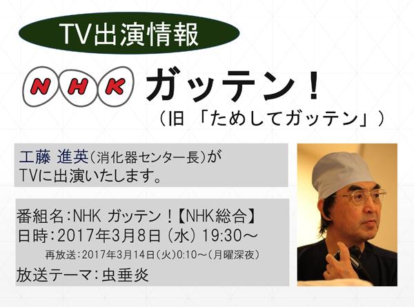 工藤教授 テレビチラシ