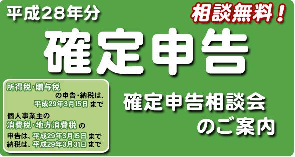 kakutei-soudan-ttl28