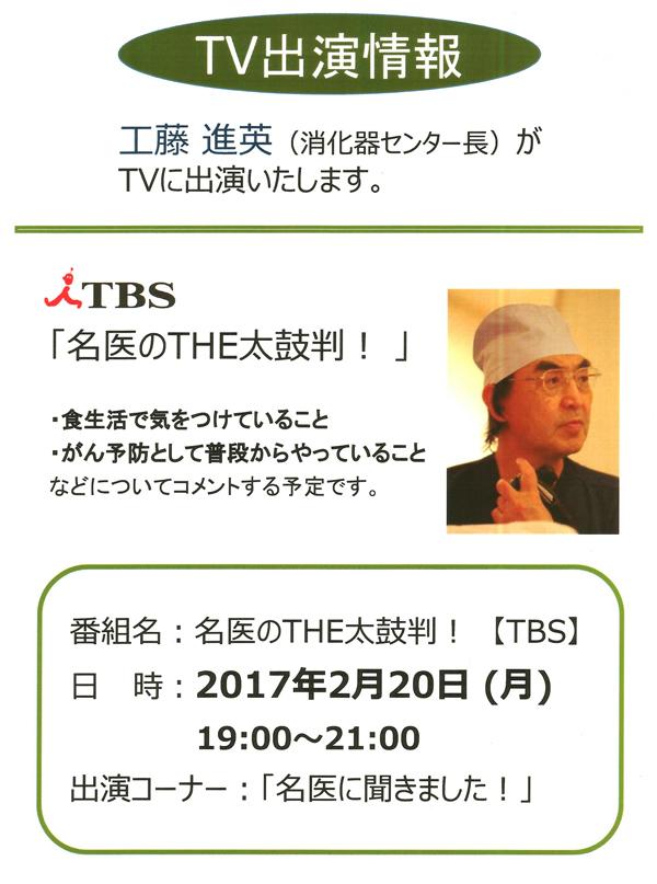 TBS案内(215)