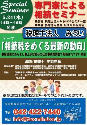 seminar souzoku20170524