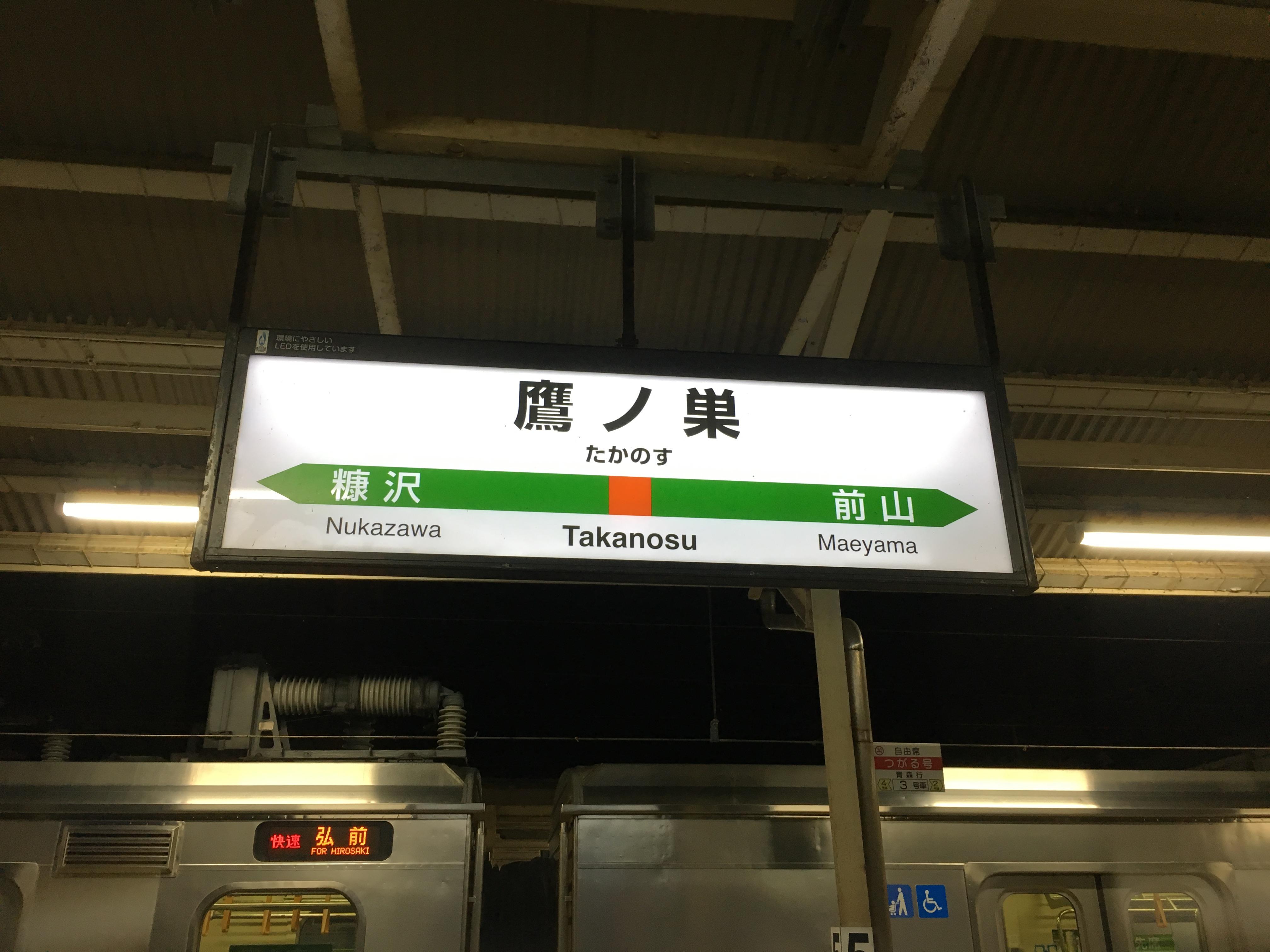 秋田旅行 1468