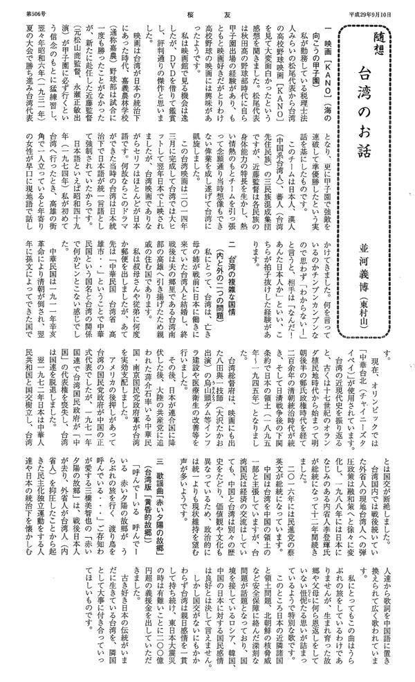 並河先生20170912
