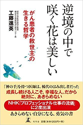 工藤先生の本