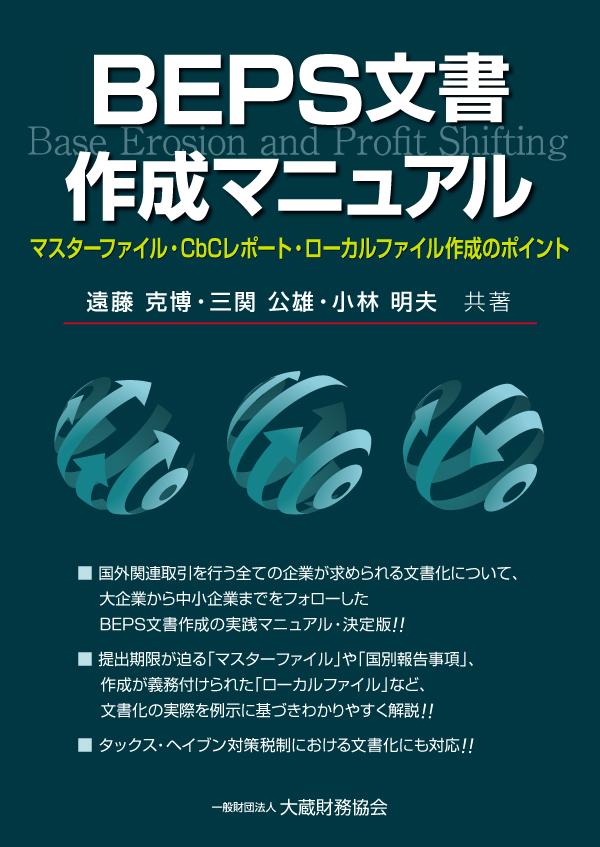 BEPS文書作成マニュアル-表紙4C