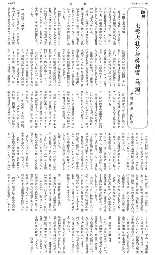 並河先生20180314-2