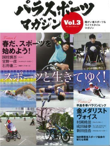 パラスポーツマガジン5