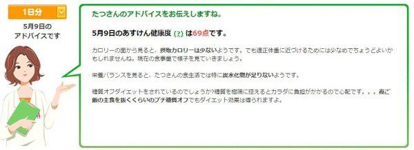 高橋さん記事画像3