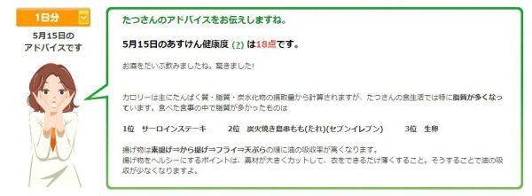 高橋さん記事画像5