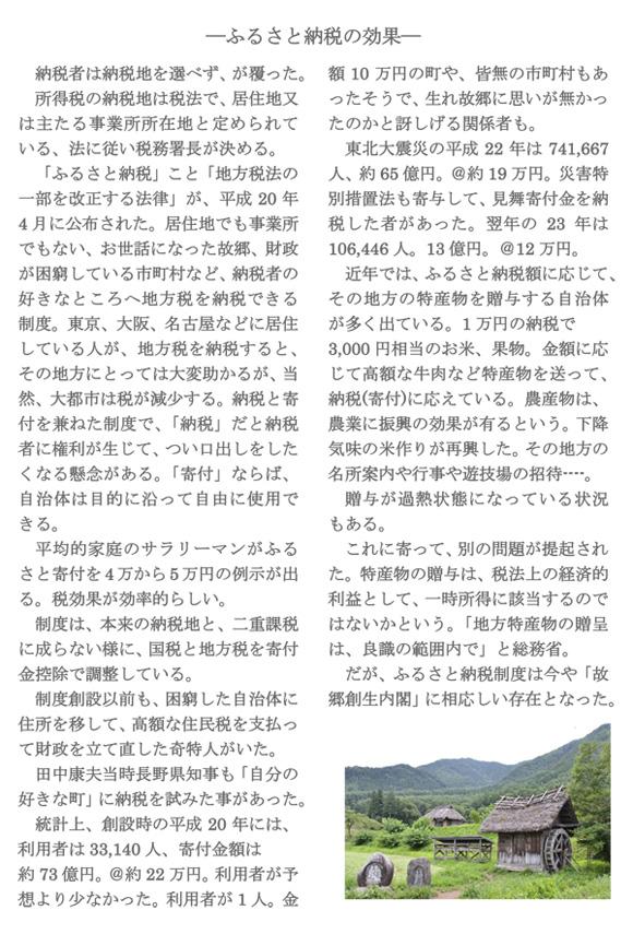 こんな話 あんな話 ふるさと納税2014.jpg