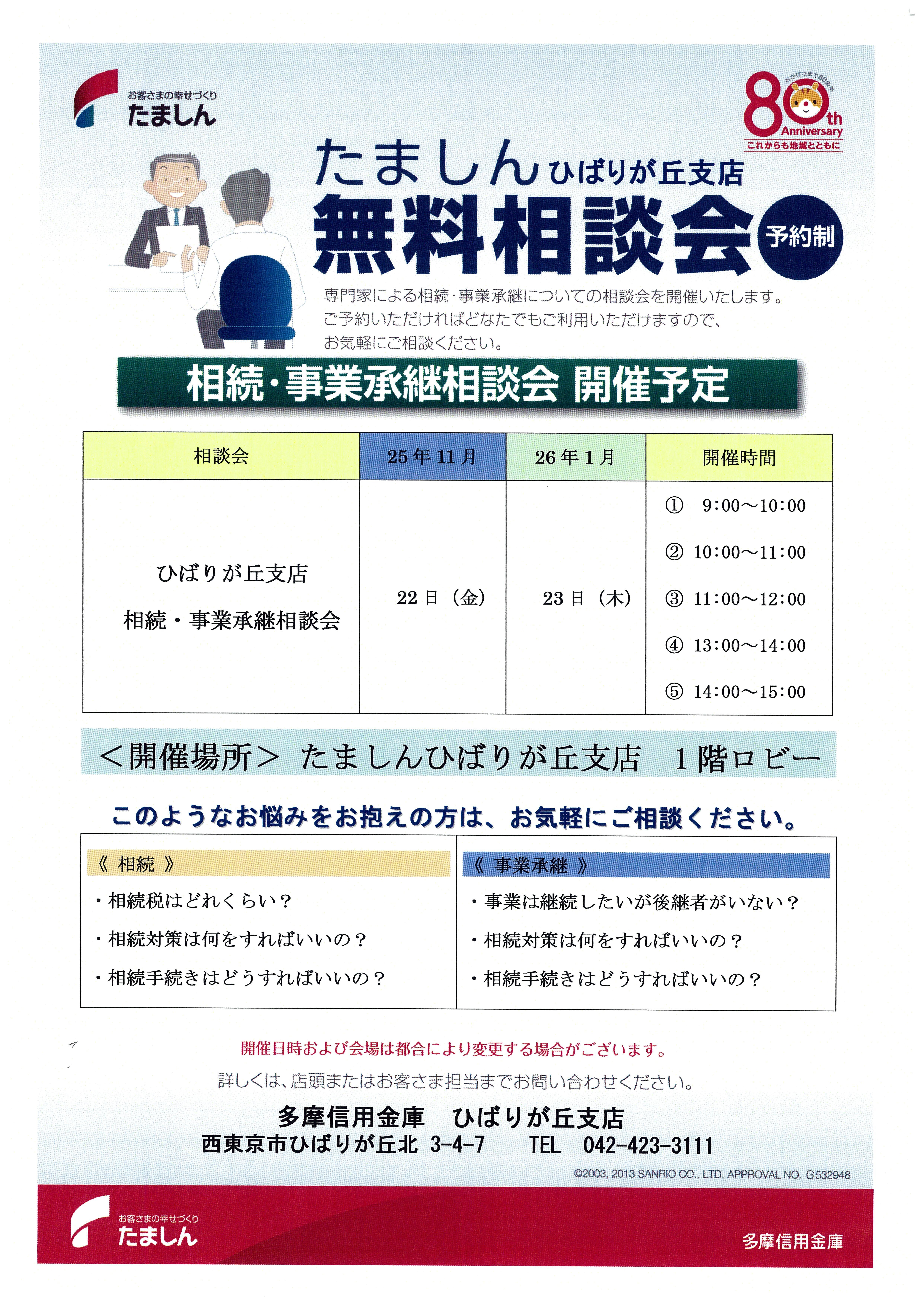 たましん 無料相談会H26.1.23.jpg