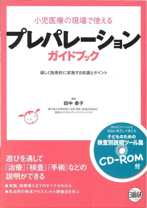 プレパレーションガイドブック[1].jpg