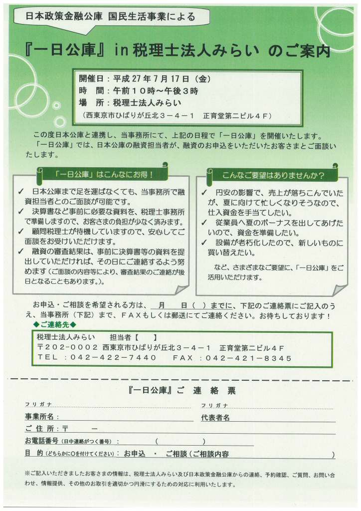 公庫パンフ.jpg