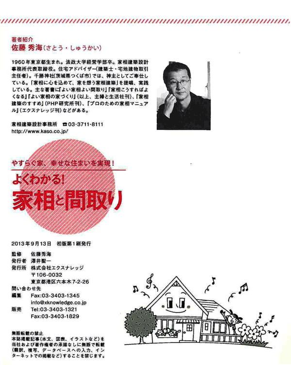 佐藤秀海先生 紹介ページ