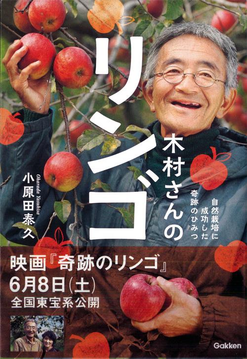 木村さんのリンゴ.jpg