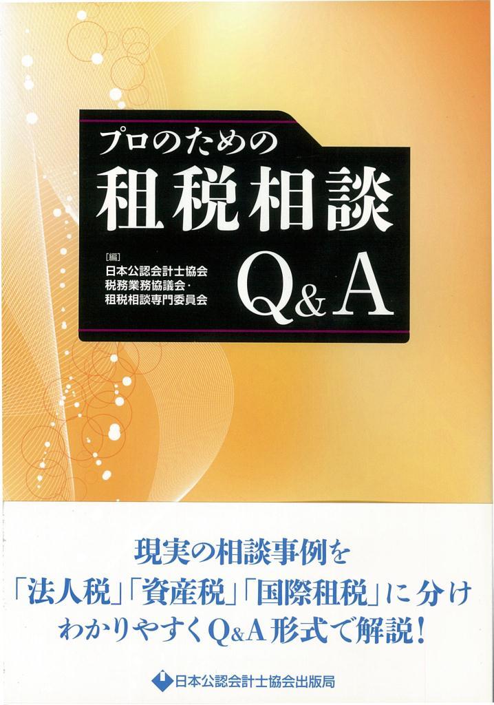 村山晃氏共著の本.jpg