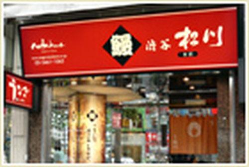 松川のお店_honten[1].jpg