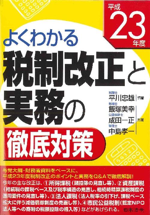 武田先生執筆本【23年度版】