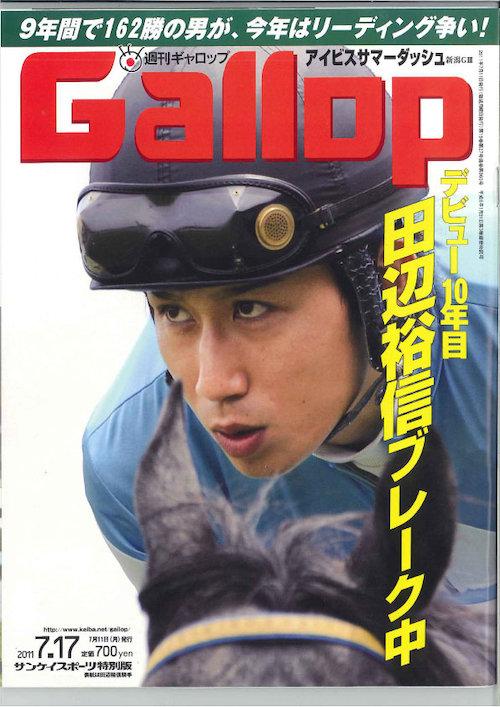田辺騎手表紙.jpg