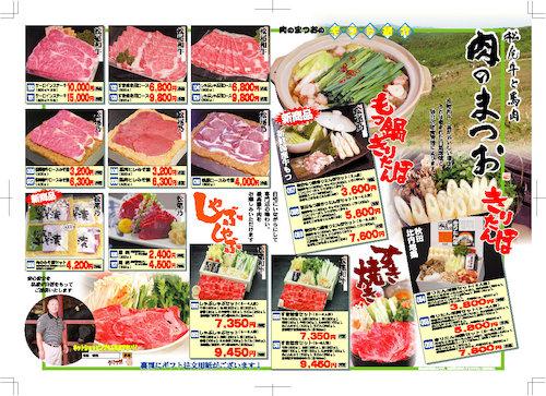 肉のまつおギフトB4[1].jpg