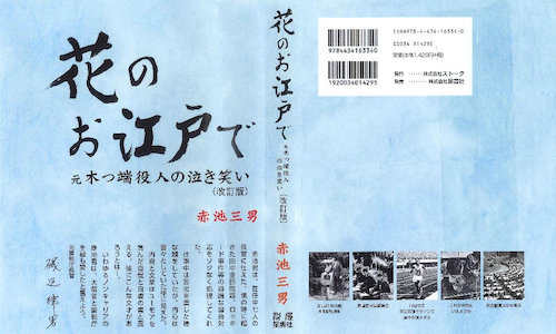 「花のお江戸で:元木っ端役人の泣き笑い」の改定版
