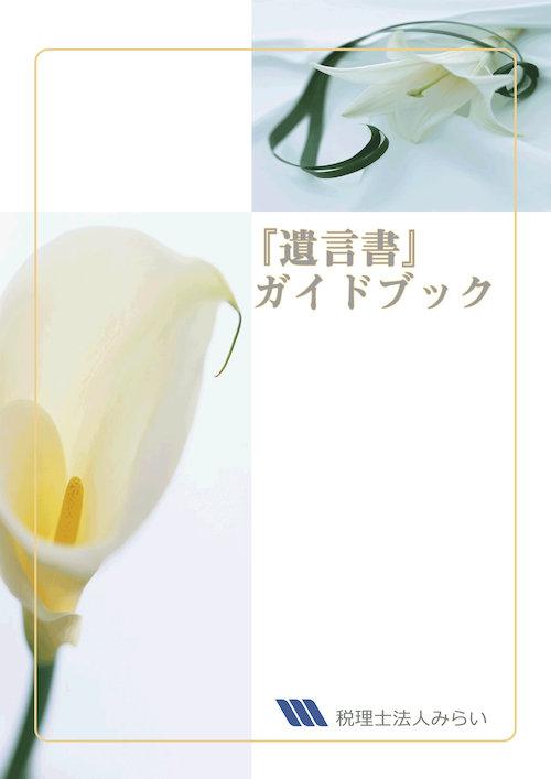 遺言ガイドブック―表紙