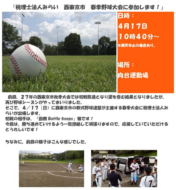 野球お知らせ28-4.jpg