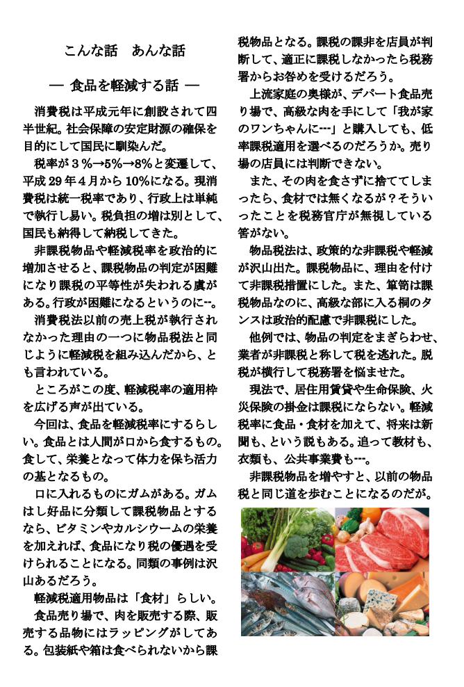 食品を軽減する話.png