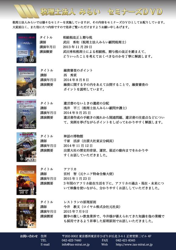 DVDチラシ11.jpg