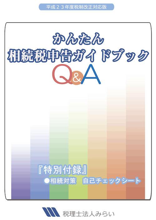 P01ガイドブック-青―表紙