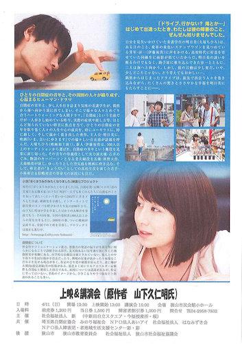 eigachirasi2.jpg