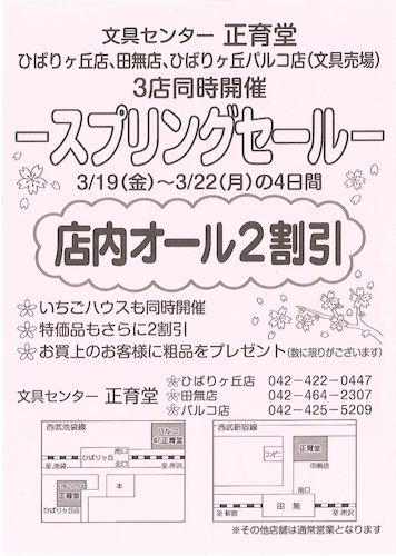 syouikudo1.jpg