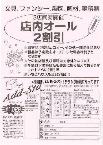 syouikudo2.jpg